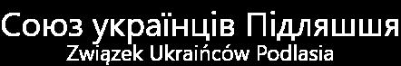 Союз українців Підляшшя - Związek Ukraińców Podlasia
