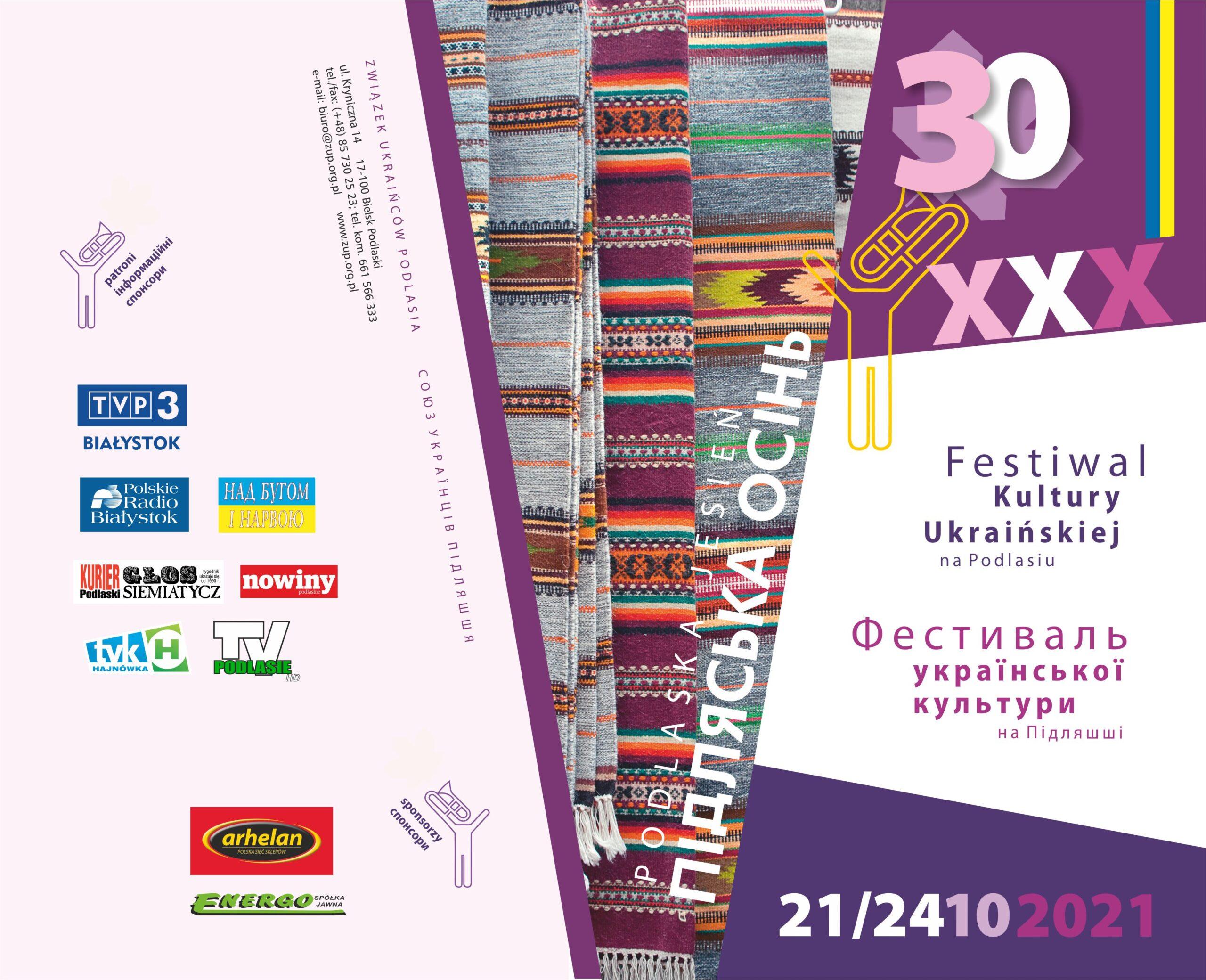 """XXX Festiwal Kultury Ukraińskiej na Podlasiu """"Podlaska Jesień"""" – program"""